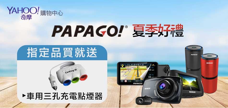 /content/dam/yahoo/shopping/dashcam/PAPAGO_summer_950.jpg