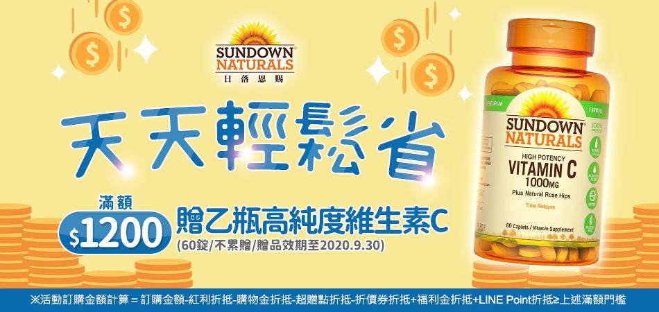 Sundown 2月份滿額贈