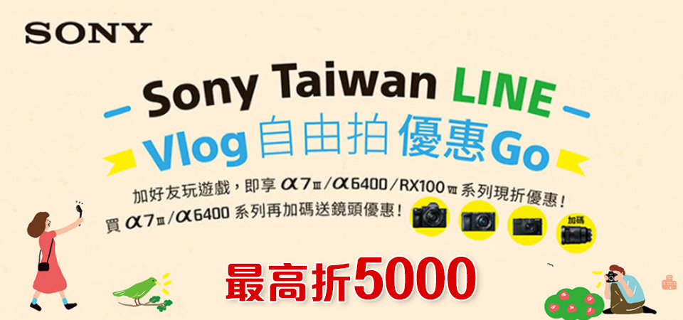 Sony line好友優惠最高折5000~6/14