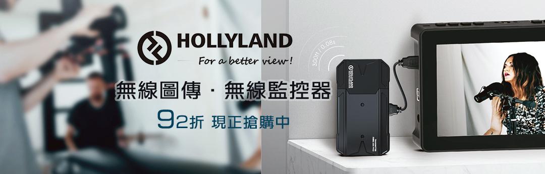 Hollyhand 92折~10/1