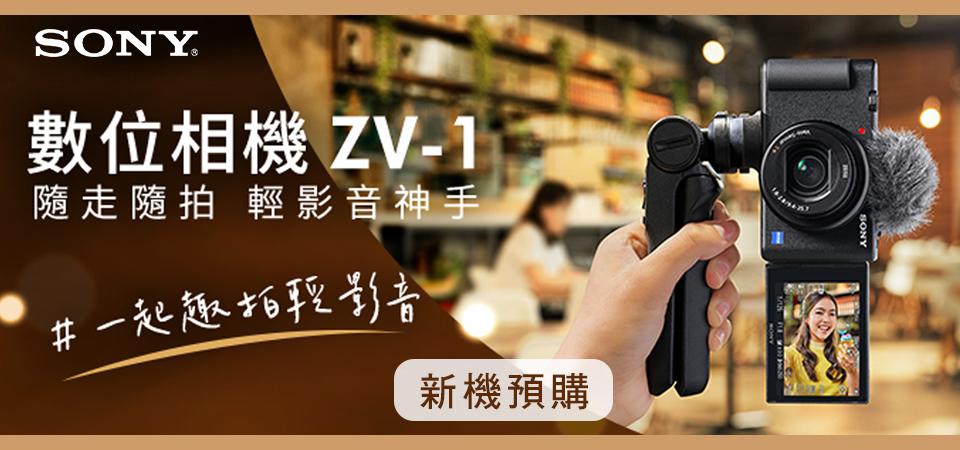 Sony ZV-1 預購6/4上市