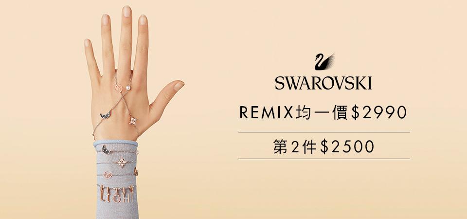 施華洛世奇REMIX均價2990★第2件2500