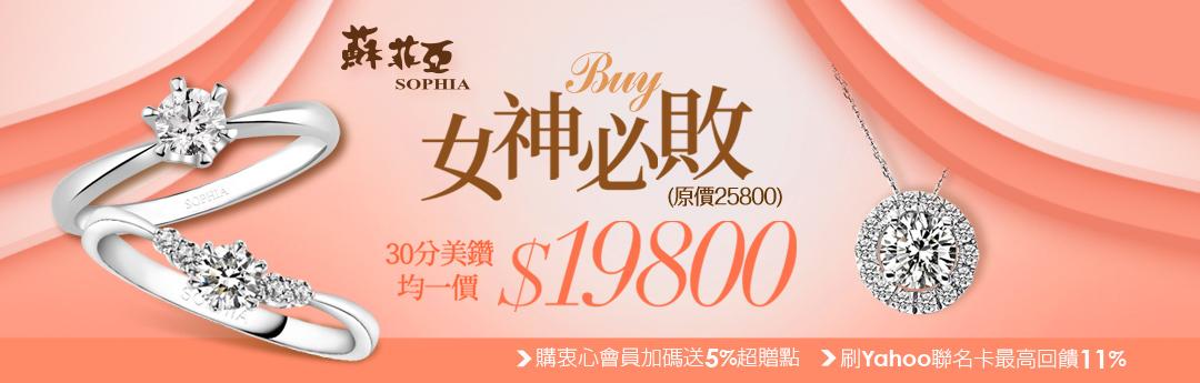 蘇菲亞美鑽30分19800元均一價