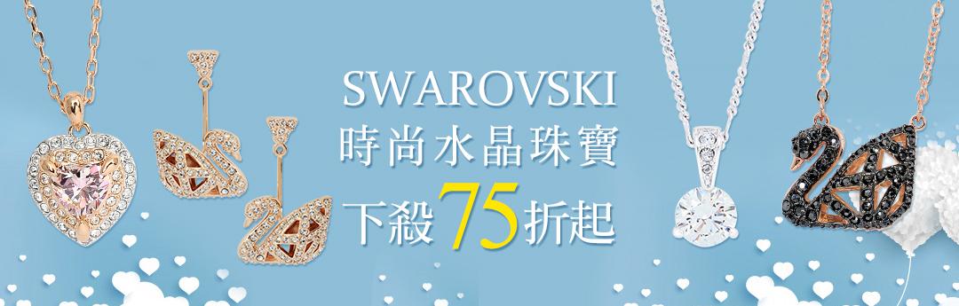 SWAROVSKI施華洛世奇時尚水晶75折起