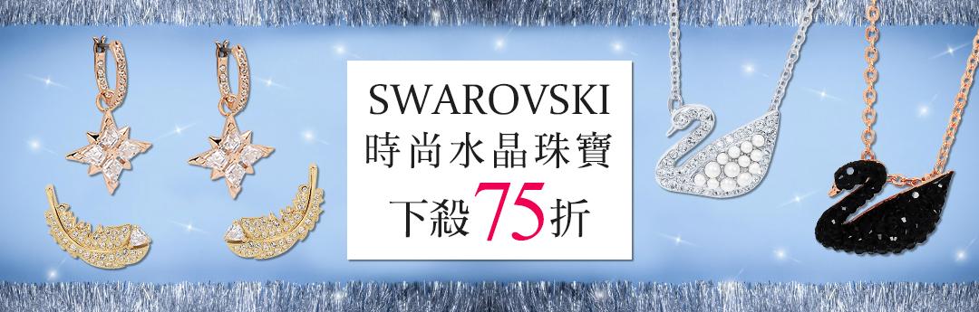 SWAROVSKI施華洛世奇下殺75折