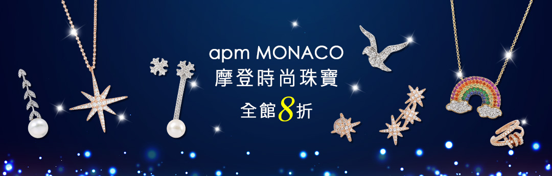 apm MONACO法國珠寶下殺8折