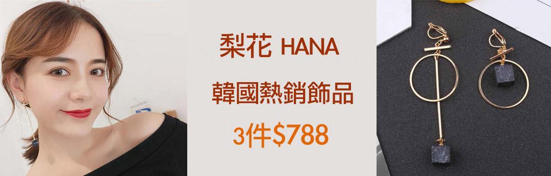 梨花HANa 韓國飾品任選三件788