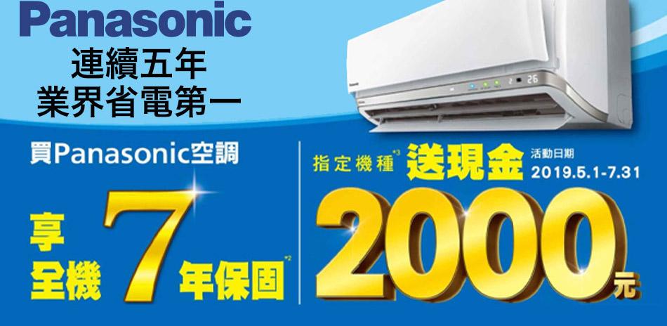 Panasonic國際牌冷氣