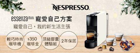 送350咖啡金折價卷