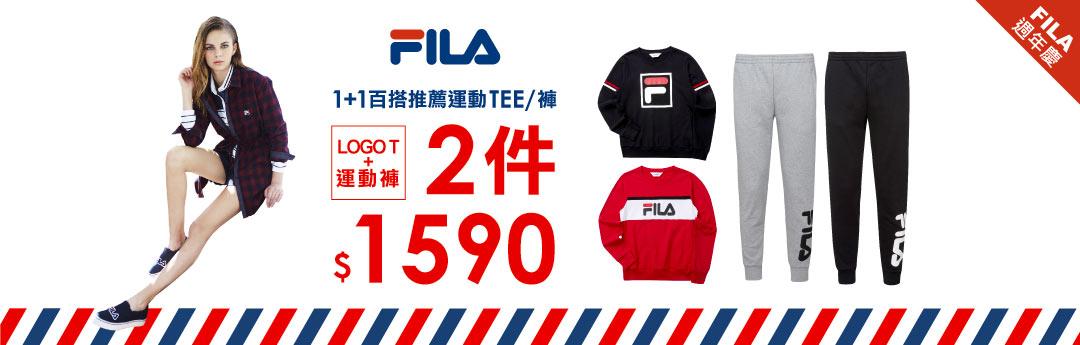 FILA肆意極線 新品上市