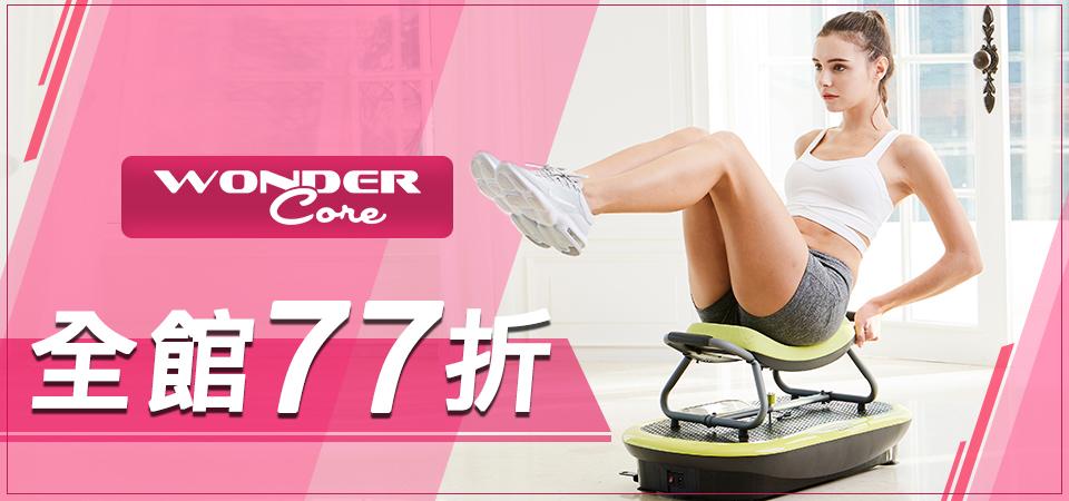 Wonder Core 健身系列結帳77折