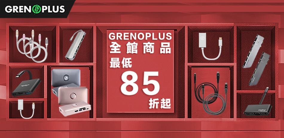 升揚  Grenoplus 12月85折